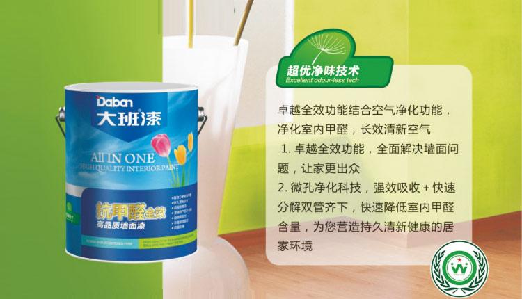 抗甲醛环保墙面漆